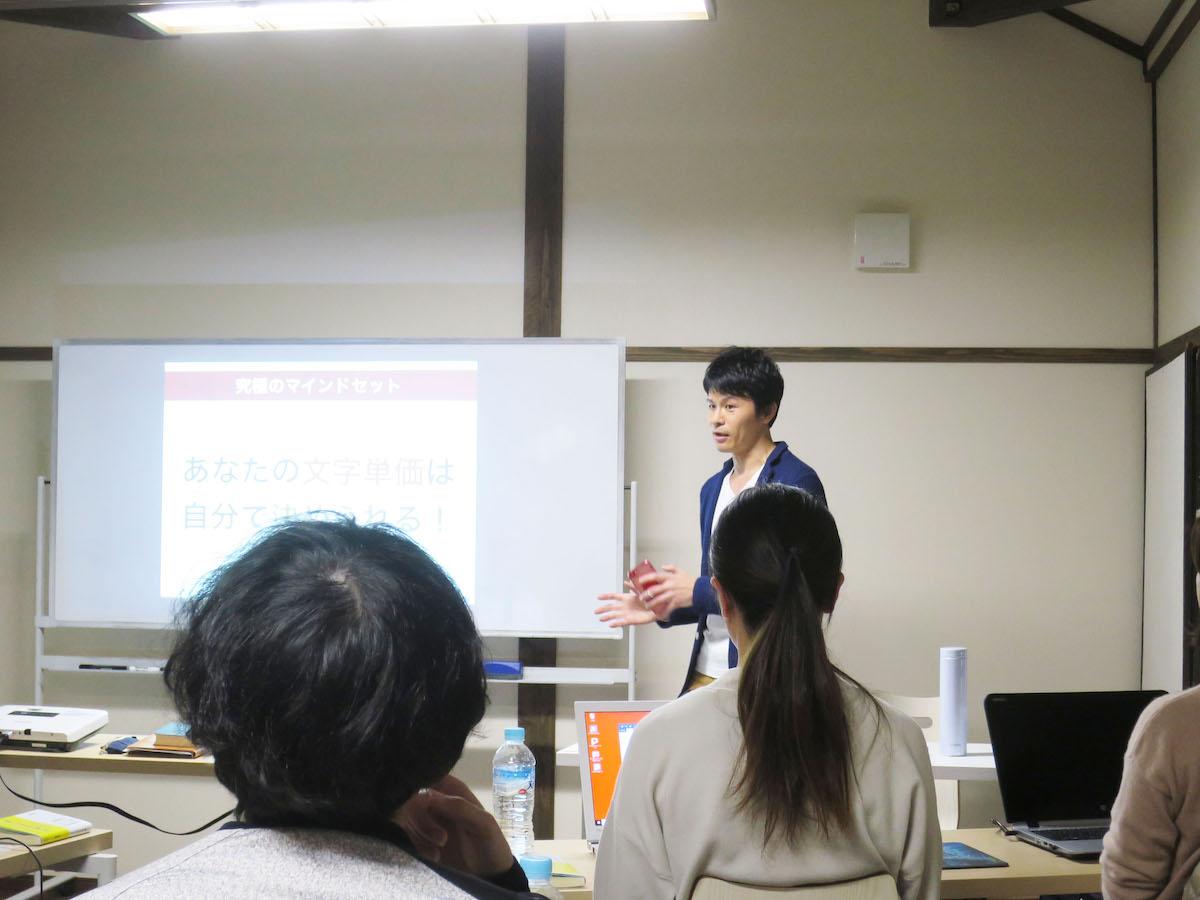Webライター講座